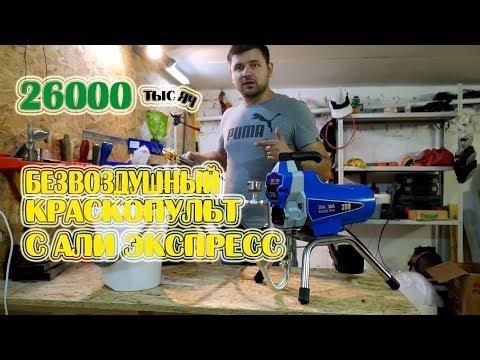 Безвоздушный краскопульт baoba 390 c али экспресс (распаковка)