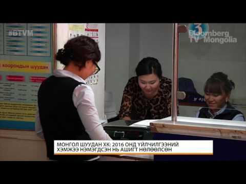 """""""Монгол шуудан"""" ХК-ийн ашиг 2016 онд жилийн дүнгээр 10 дахин өсжээ"""