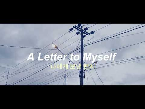 A LETTER TO MYSELF | visual poem