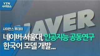 네이버-서울대, 인공지능 공동연구…한국어 모델 개발 /…
