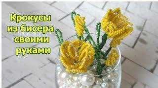 Beaded flowers tutorial. Крокусы из бисера своими руками: подробное видео(Из бисера цветы получаются не хуже натуральных! Благодаря красивым мелким бисеринкам создаются волшебные..., 2016-03-12T20:01:17.000Z)