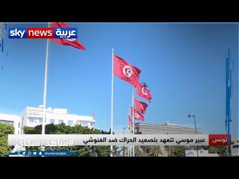 احتجاجات ضد السماح بإدخال متهمين بالإرهاب للبرلمان في تونس  - نشر قبل 2 ساعة
