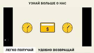 видео Взять онлайн кредит в Киеве