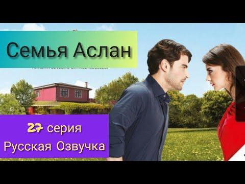 Семья Аслан 27 Серия Русская Озвучка