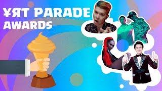 Ұят Parade Awards. Қорытынды бөлім
