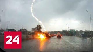 Молния ударила в движущийся автомобиль в Новосибирске - Россия 24