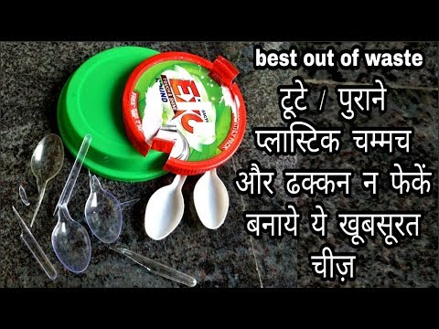 DIY Best out of waste Disposable Plastic Spoons and waste lid idea/Best reuse idea