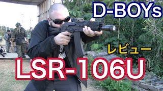 D-BOYS製の【LSR-106U】のレビューです。 2015年12月に撮影されたため、...