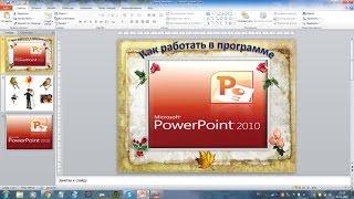 Как работать в программе Power point Видео урок 2