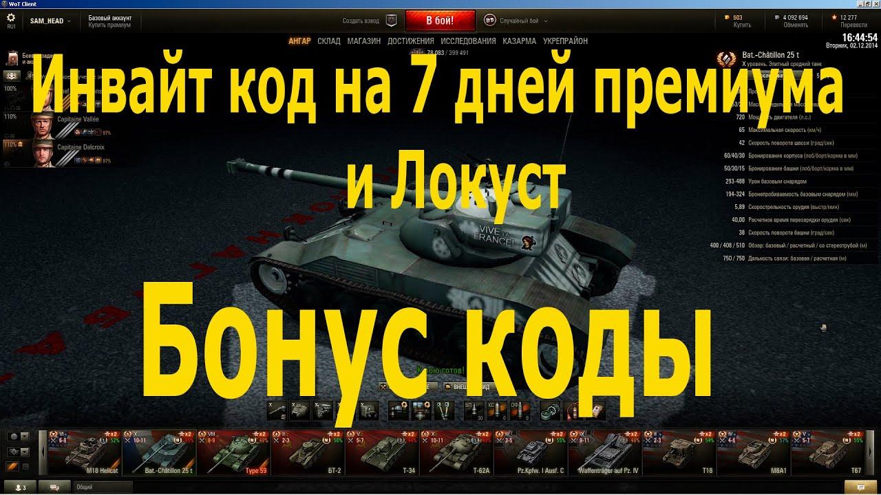 бонус коды для world of tanks на май 2017