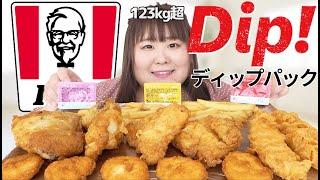 【ケンタッキー】123kg超級がフライドチキンをつまむ【新商品】