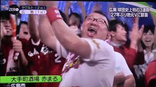 3連覇!広島カープセ・リーグ優勝!