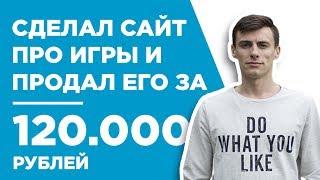 СДЕЛАЛ САЙТ ПРО ИГРЫ И ПРОДАЛ ЕГО ЗА 120 000 РУБ. - КЕЙС - АЛЕКСАНДР КВАША