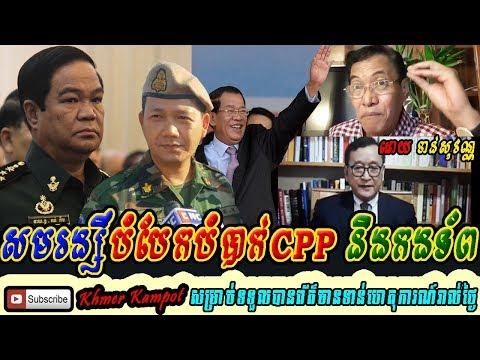 Khan sovan - Sam Rainsy want to break CPP, Khmer news today, Cambodia hot news, Breaking news