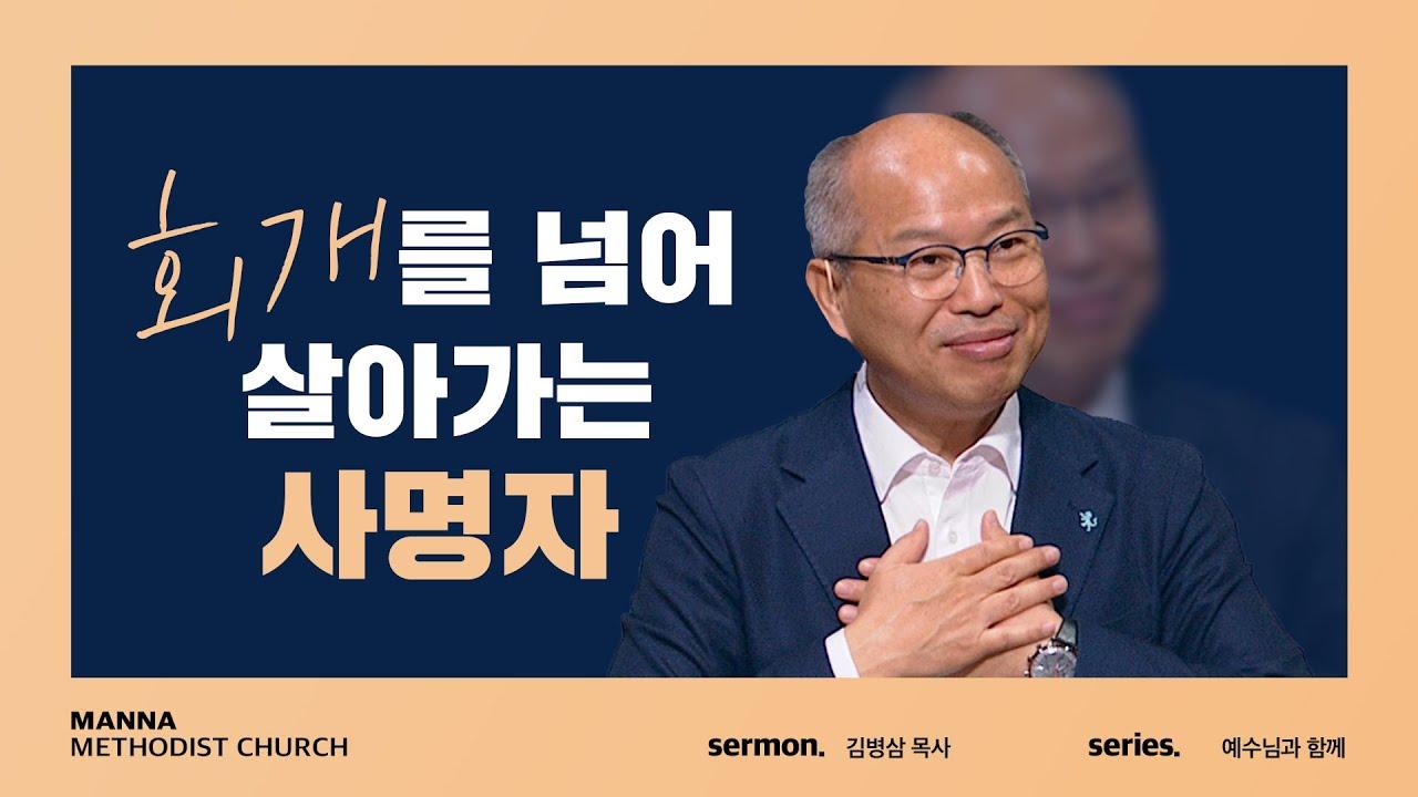[만나교회 설교] 다시는 죄를 범하지 마라! - 김병삼 목사