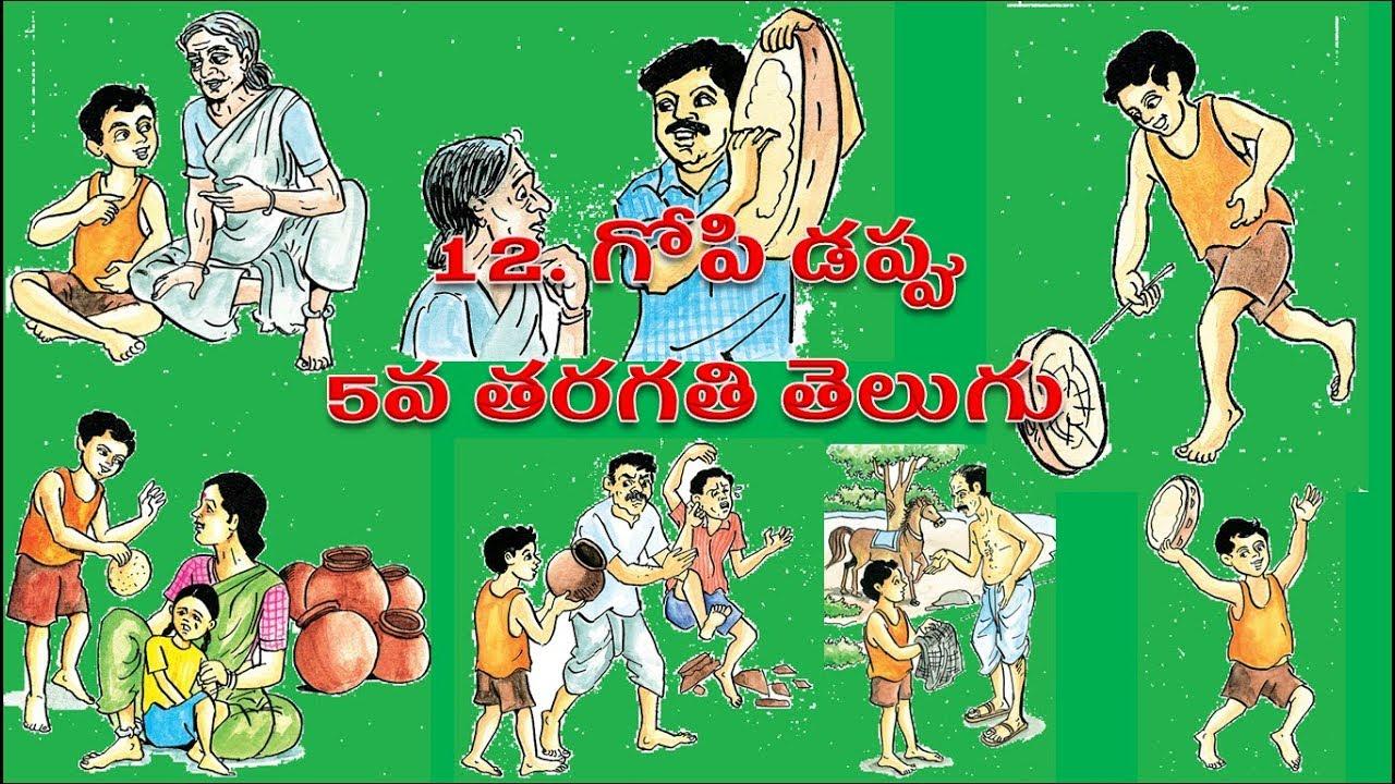Gopi Dappu (గోపి డప్పు) - 5th Class Telugu, 12th Lesson Video HD