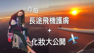 倪晨曦vlog - 實拍!長途飛機護膚+化妝程序大公開Long haul flight skincare & make up routine | misselvani