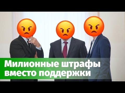 Штрафы на миллион и нищета экономики. Псковские депутаты принимают новые санкции против бизнеса