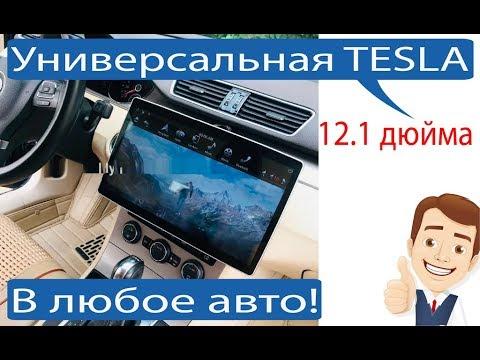 Универсальная магнитола в стиле Тесла с экраном 12,8