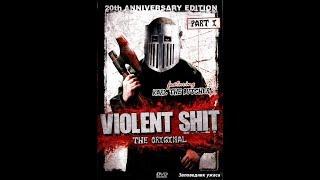 Обзор фильма Жестокое Дерьмо | Violent Shit | Беспредел