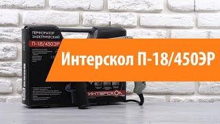 Розпакування перфоратора Интерскол П-18/450ЭР / Unboxing Интерскол П-18/450ЭР