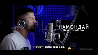 Hasan Madudov - Намондай / 2021