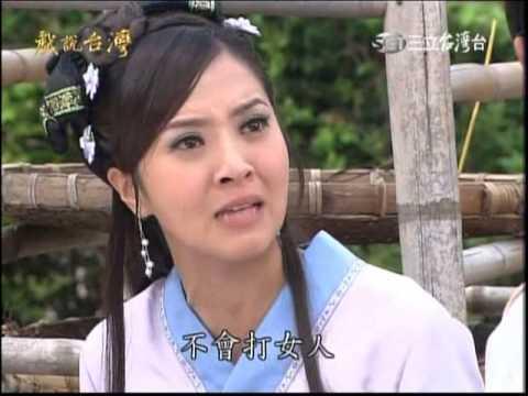 戲說台灣08 06白蛇外傳第37集