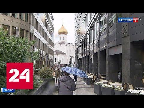 Летняя погода в Москве продержится недолго - Россия 24