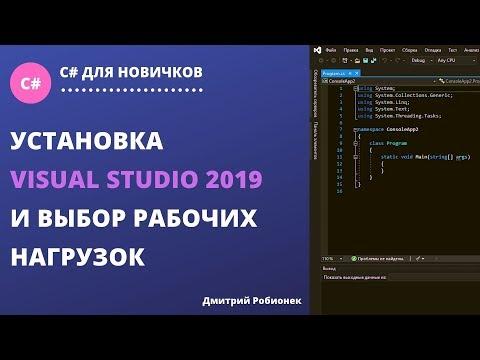 Установка Visual Studio 2019 и выбор рабочих нагрузок для C#