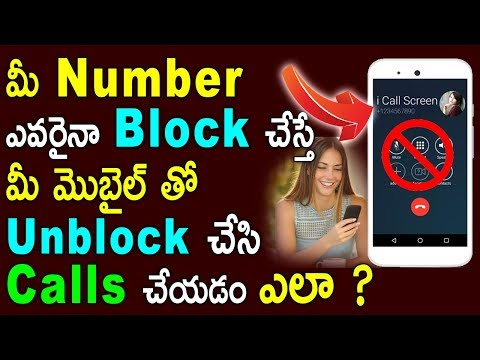 How To Unblock Yourself From Others Mobile   Mobile Tips In Telugu   Number Unblocking Techniques