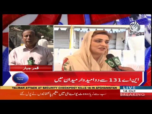 Headlines 12 PM   14 October 2018   Aaj News