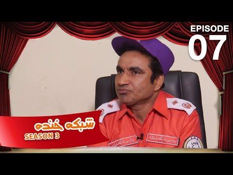 شبکه خنده - فصل سوم - قسمت هفتم / Shabake Khanda - Season 3 - Episode 07