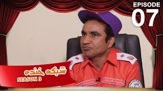 Shabake Khanda - Season 2 - Ep.59 / شبکه خنده - فصل دوم - قسمت  پنجاه و نهم