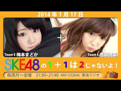 【2014年1月17日】SKE48 1+1は2じゃないよ!