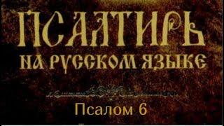 Скачать Псалом 6