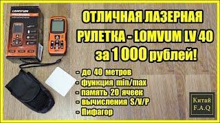 дешёвый лазерный дальномер Lomvum LV 40 - обзор и тестирование