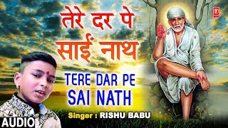 तेरे दर पे साईं नाथ Tere Dar Pe Sai Nath I Sai Bhajan I RISHU BABU I New Latest Full Audio Song