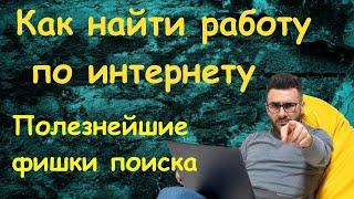 Как найти работу по интернету Полезнейшие фишки поиска(Как найти работу по интернету. Найти работу по интернету возможно если знаешь как искать. Этому посвящено..., 2014-02-09T10:26:35.000Z)