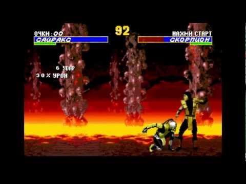 Ultimate Mortal Kombat 3 Прохождение за Cyrax (Sega Rus)