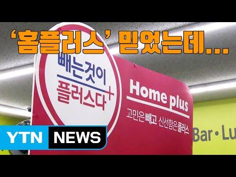 """[자막뉴스] """"'홈플러스' 믿었는데""""...편의점 점주들의 눈물 / YTN"""