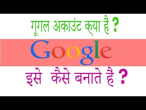 create google account in hindi