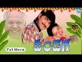 Pandaga Telugu Full Movie | ANR, Srikanth, Raasi | Sarath | M M Keeravani | RB Choudary