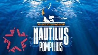 Тизер! Наутилус Помпилиус - «30 лет под водой»