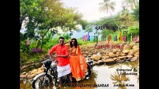 Kanaa Othaiyadi Pathayila | Cover Song | Raja | Shalini | Sebastian