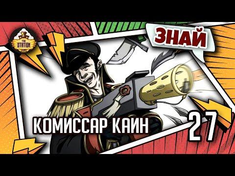 Знай | Warhammer 40k | Комиссар Каин