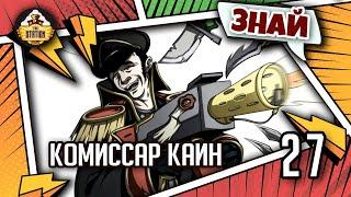 Знай - Комиссар Каин в warhammer 40000
