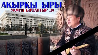 Download lagu Элмирбек Иманалиев // ЧОҢДОРГО КАЙРЫЛУУ // акыркы чыгармасынын бири // 2020
