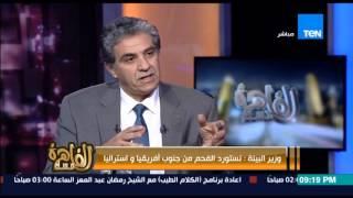 مساء القاهرة - وزير البيئة يعلن عن بعض المشاريع مع الصين بمنسابة زيارة الرئيس الصيني لمصر اليوم