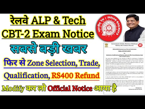 Railway ALP Technician Online Form Edit Option Official Notice | Change RRB Zone | Post | Bank