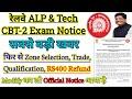 Railway ALP Technician Online Form Edit Option Official Notice | Change RRB Zone | Post | Bank